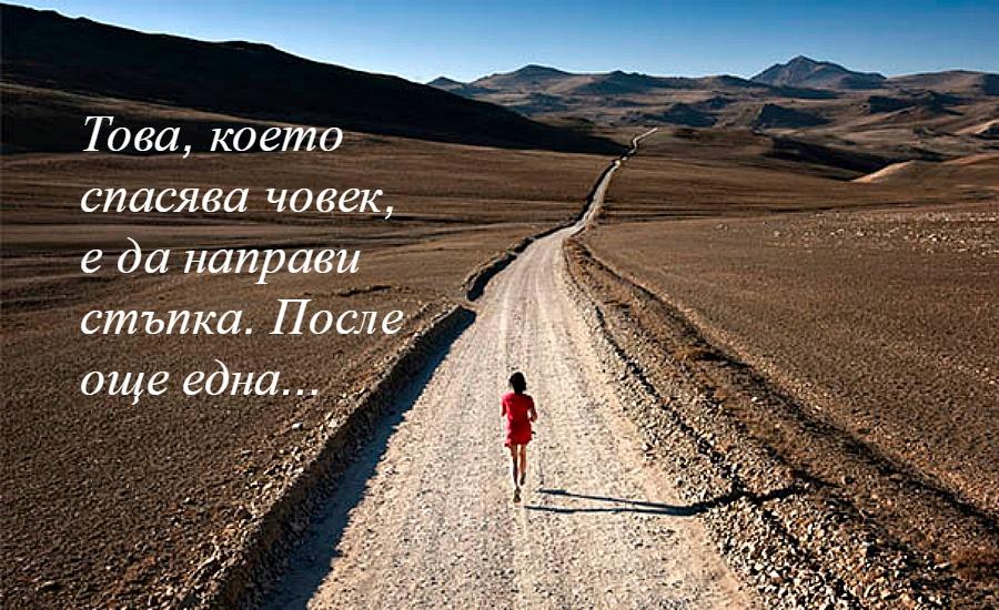 Това, което спасява човек, е да направи стъпка. После още една…