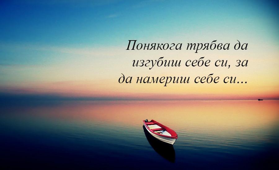 Понякога трябва да изгубиш себе си, за да намериш себе си