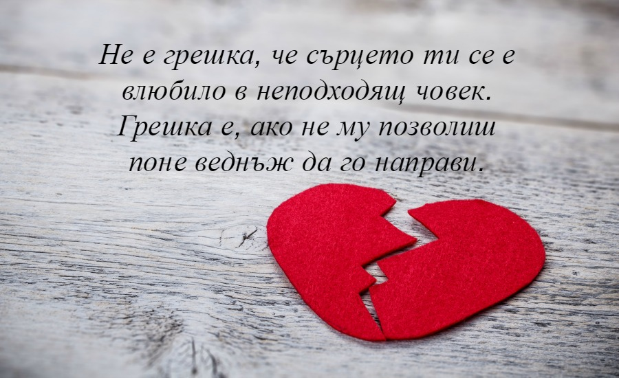 Не е грешка, че сърцето ти се е влюбило в неподходящ човек…