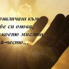 снимка: ibelieve.com