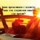 снимка: Landmarks.ru