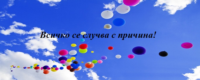 снимка за фон: reflectionsintheword.org