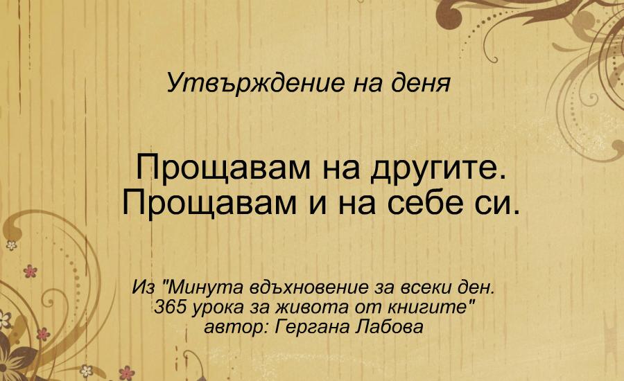 Прочети и повтори: Прощавам на другите. Прощавам и на себе си.