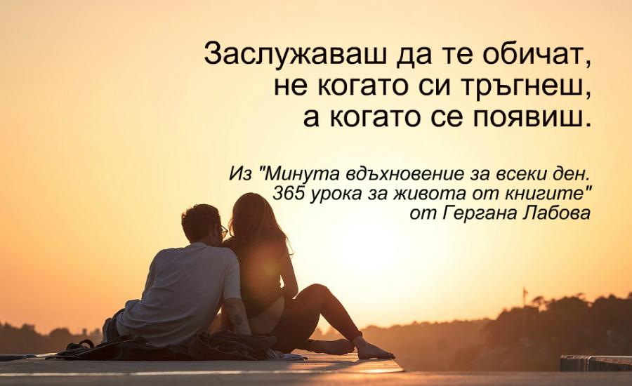Заслужаваш да те обичат…
